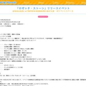 イケてるハーツ 6thシングル「ロゼッタ・ストーン」 リリースイベント TSUTAYA IKEBUKURO (2/25) 【第2部】