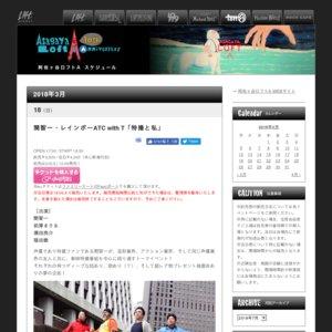 関智一・レインボーATC with T「特撮と私」2018年3月18日