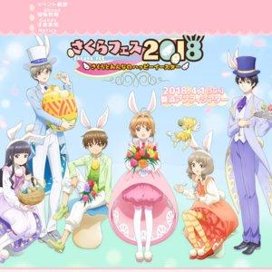 さくらフェス2018 〜さくらとみんなのハッピーイースター〜 <夜公演>