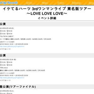 イケてるハーツ 3rdワンマンライブ 東名阪ツアー ~LOVE LOVE LOVE~ 東京公演【夜】