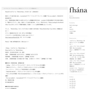 fhána World Atlas Tour 2018 北海道