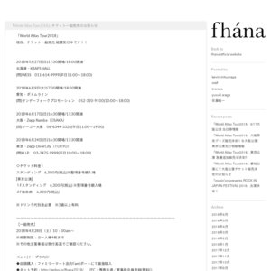 fhána World Atlas Tour 2018 大阪