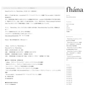 fhána World Atlas Tour 2018 東京