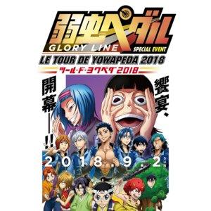 『弱虫ペダル GLORY LINE』スペシャルイベント「ツール・ド・ヨワペダ2018 ~LE TOUR DE YOWAPEDA 2018~」【昼の部】