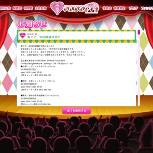 私立恵比寿中学 SHAKARIKI SPRING TOUR 2018 ~New,Gakugeeeekai of Learning~ (新・学芸会のすヽめ) 福島公演