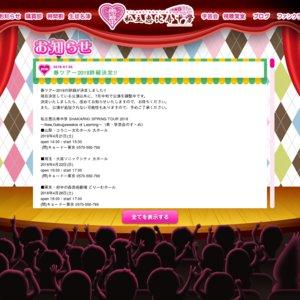 私立恵比寿中学 SHAKARIKI SPRING TOUR 2018 ~New,Gakugeeeekai of Learning~ (新・学芸会のすヽめ) 熊本公演