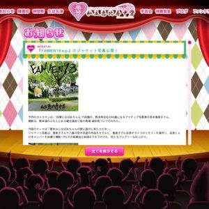 私立恵比寿中学 SHAKARIKI SPRING TOUR 2018 ~New,Gakugeeeekai of Learning~ (新・学芸会のすヽめ) 東京公演2回目
