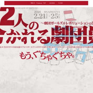 『12人の分かれる劇団員』 ~劇団ガールズ☆レボリューションの苦悩~ ①