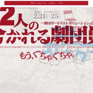 『12人の分かれる劇団員』 ~劇団ガールズ☆レボリューションの苦悩~ ②