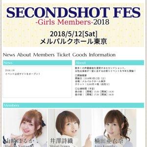 重複 SECONDSHOT FES 〜Girls members〜 2018 昼の部