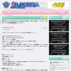 ベボガ!メジャー1stシングル「Be!」発売記念イベント TSUTAYA IKEBUKURO AKビル店 1回目