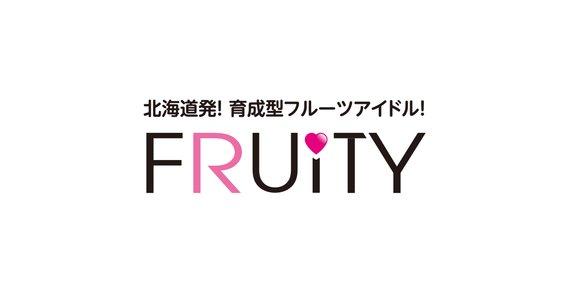 フルーティー定期公演フルーツバスケットin東京 20180216