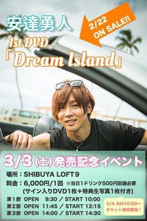 安達勇人1st DVD「Dream Island」発売記念イベント<第2部>