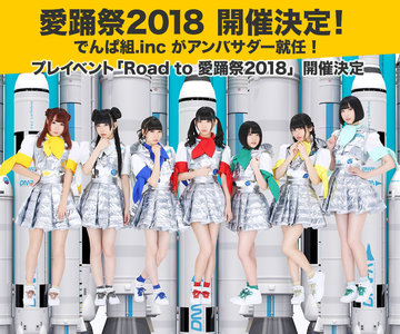 でんぱ組.inc Road to 愛踊祭2018 名古屋公演