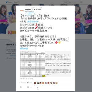 asia SUPER LIVE 1月スペシャル公演編 vol.3