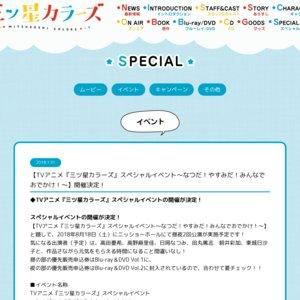TVアニメ『三ツ星カラーズ』スペシャルイベント ~なつだ!やすみだ!みんなでおでかけ!~昼の部
