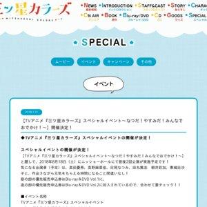 TVアニメ『三ツ星カラーズ』スペシャルイベント ~なつだ!やすみだ!みんなでおでかけ!~夜の部