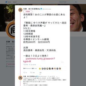 幕張に ゆうき声優が やってきた〜高田憂希・桑原由気編〜