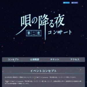 マチ★アソビ presents「唄の降る夜」コンサート~第二夜~