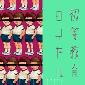 第六回全校集会「初等教育ロイヤル」 4/6 19時公演