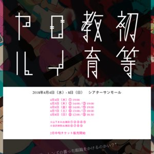 第六回全校集会「初等教育ロイヤル」 4/7 13時公演