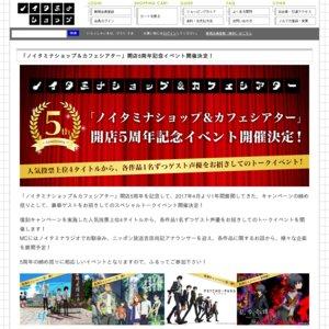 「ノイタミナショップ&カフェシアター」開店5周年記念イベント
