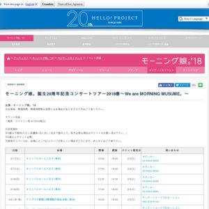 モーニング娘。誕生20周年記念コンサートツアー2018春~We are MORNING MUSUME。~ 福井夜公演