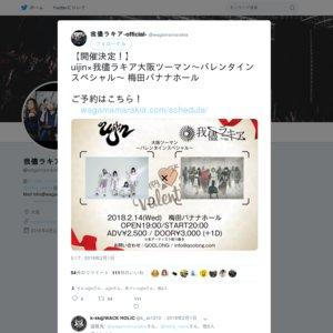 uijin×我儘ラキア大阪ツーマン〜バレンタインスペシャル〜