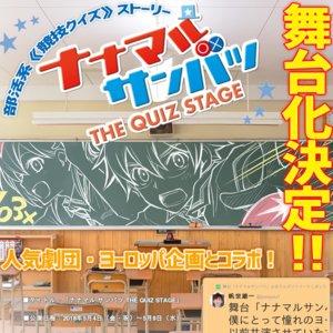 ナナマル サンバツ THE QUIZ STAGE 5/4 18:00