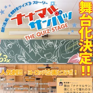 ナナマル サンバツ THE QUIZ STAGE 5/9 12:00
