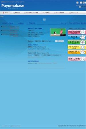 美佳子@ぱよぱよ公開録音 ゲスト:井口裕香