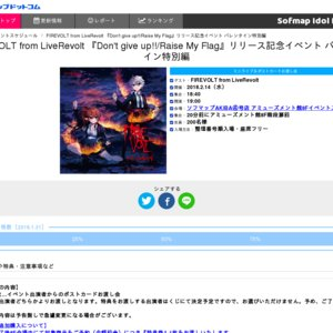 FIREVOLT from LiveRevolt 「Don't give up!!/Raise My Flag」リリース記念ミニライブ&特典会 バレンタイン