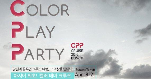 CPP Cruise 2018 BUSAN