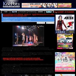アリスタ!LIVE 2013 SUMMER