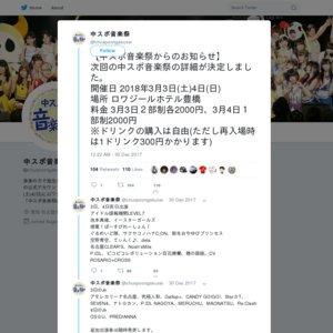 中スポ音楽祭in豊橋 1日目