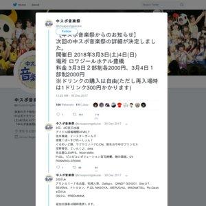 中スポ音楽祭in豊橋 2日目