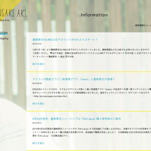 豊崎愛生2nd concert tour 2013「letter with Love」 名古屋公演