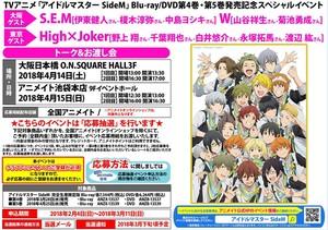 TVアニメ「アイドルマスター SideM」Blu-ray/DVD第4巻・第5巻発売記念スペシャルイベント 大阪 1回目