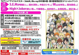 TVアニメ「アイドルマスター SideM」Blu-ray/DVD第4巻・第5巻発売記念スペシャルイベント 東京 2回目
