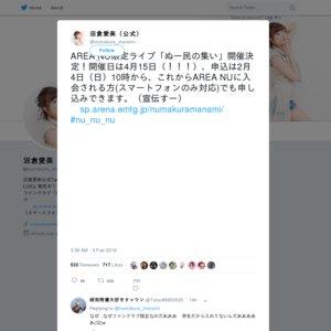 AREA NU限定ライブ「ぬー民の集い」