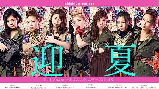 アキシブproject全国LIVEハウスツアー2018 -迎夏- 東京公演