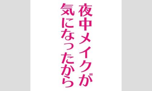 OBC『夜中メイクが気になったから』Presents YONAKINI THE LIVE! Passion!! 新曲CDお渡し会