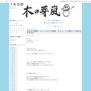 IKU new ALBUM『TERMINAL』発売記念ライブ☆札幌公演