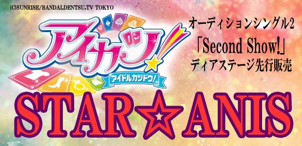 【1/29】アイカツ!オーディションシングル2「Second Show!」インストアイベント