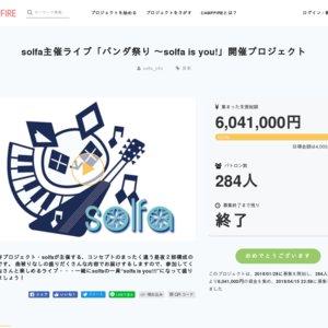 小春めう・Rin+solfaメンバーと行く!カラオケパーティー (超特大パンダコース支援者限定・11月10日)