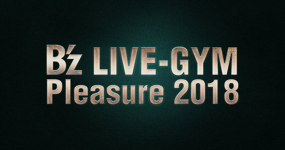 B'z LIVE-GYM Pleasure 2018 愛媛公演2日目