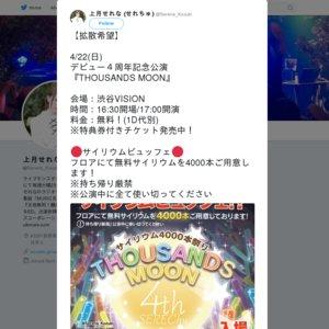 上月せれな デビュー4周年記念公演『THOUSANDS MOON』