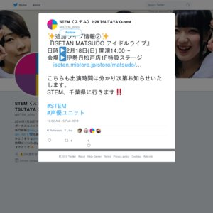 ISETAN MATSUDO アイドルライブ