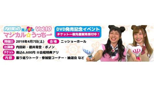 魔法笑女マジカル☆うっちーVol.10 DVD発売記念イベント 昼の部