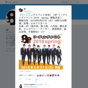 「8P」リーディングイベント 2018 spring